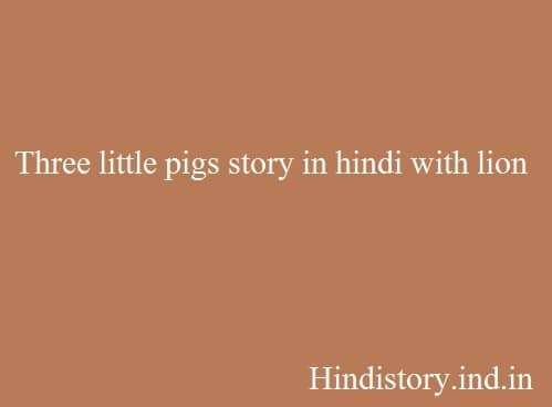 three little pigs story in hindi